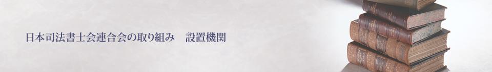 日本司法書士会連合会について 設置機関