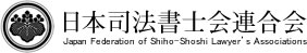 日本司法書士会連合会