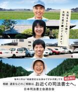 2011_souzokutouki_chirashi