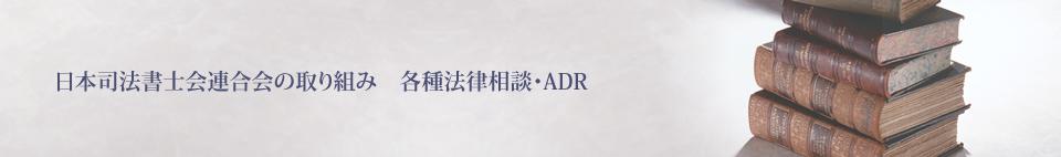 activity 話し合いによる法律トラブルの解決(ADR)