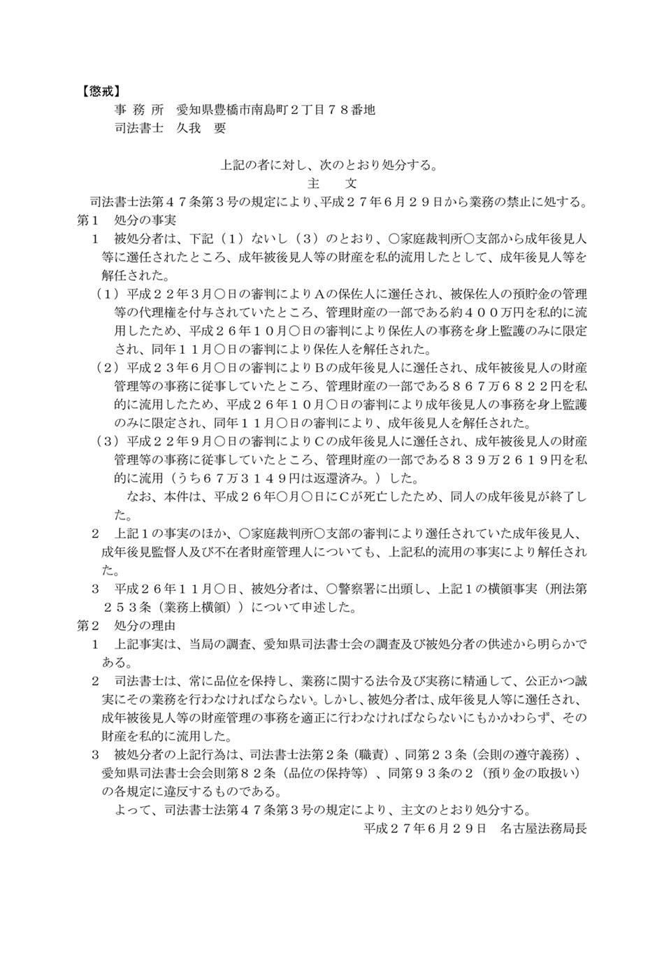 27-06-29 名古屋法務局長