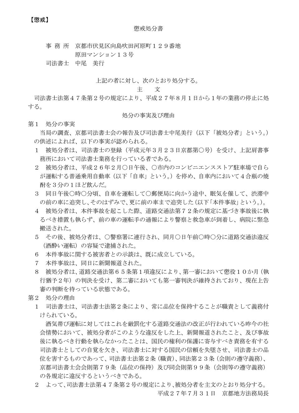 Microsoft Word – 27-07-31 京都地方法務局.docx