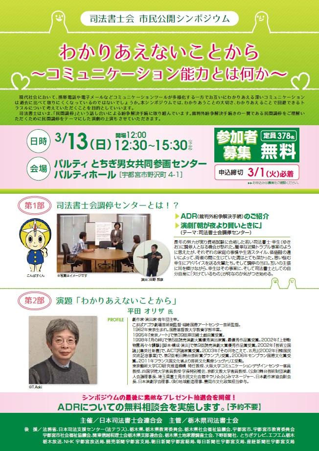 20160212 日司連HP>開催案内