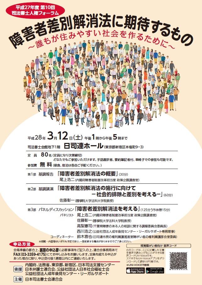 開催案内(人権フォーラム)