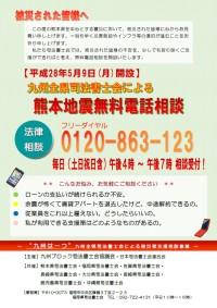20160519 浅田部長>【チラシ】熊本地震無料電話相談(確定)