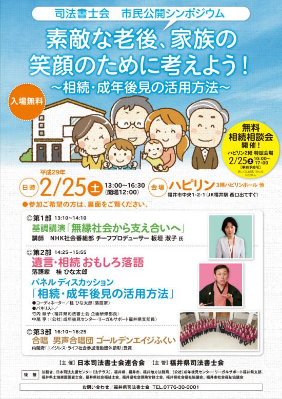 shihou_omote_08