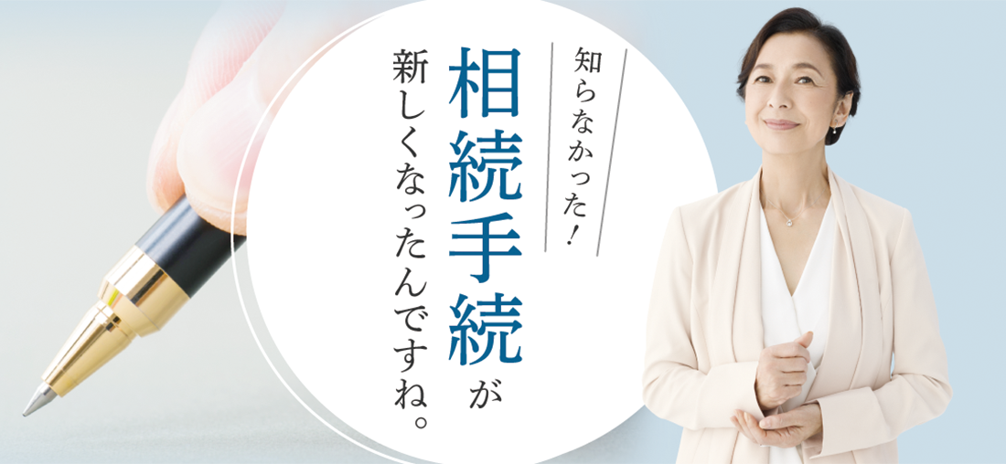 相続登記 遺産承継 日本一高度な業務 司法書士法人関根事務所