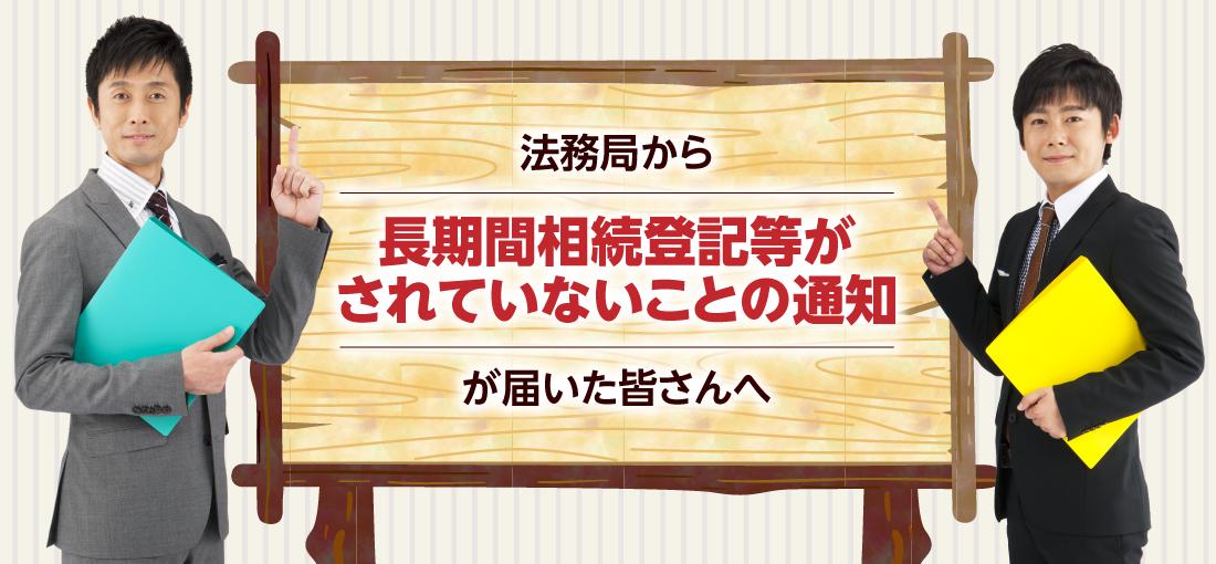 長津田の名義書換登記手続きの費用18,500円~自動見積 創業 30 目の実績 司法書士 6 名で安心