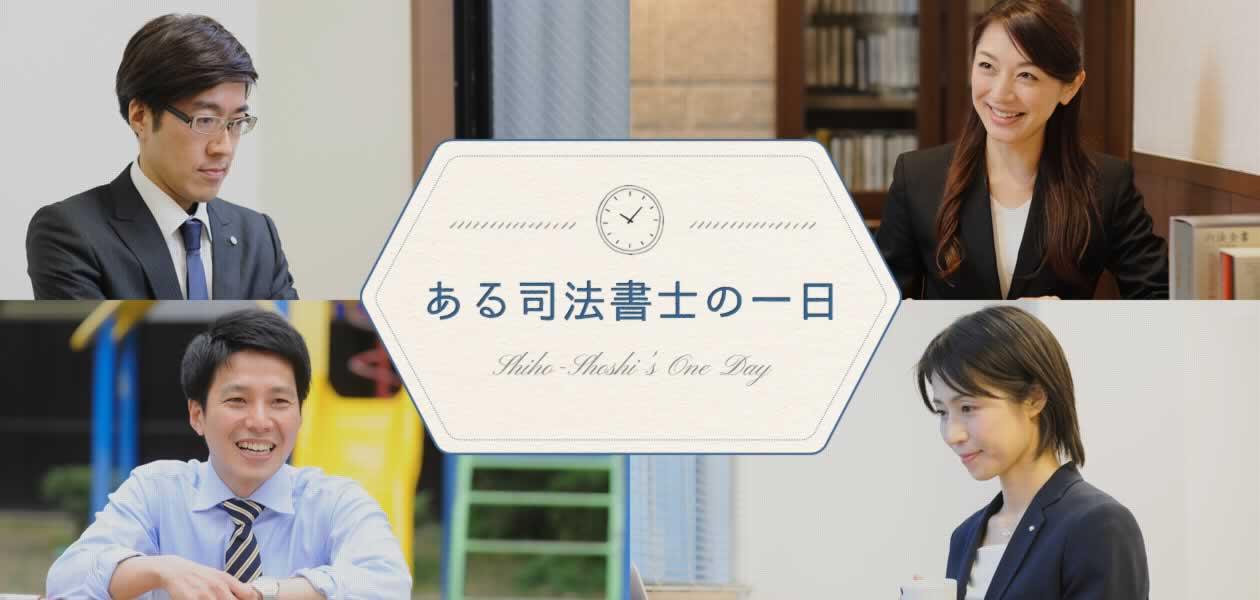 ある司法書士の一日 日本司法書士会連合会